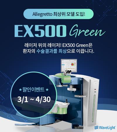 ex500_green.jpg
